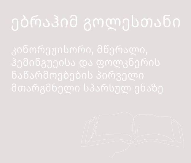 ჟურნალისთვის-4