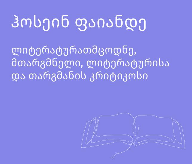 ჟურნალისთვის-5