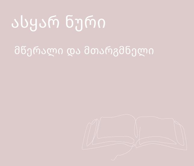 ჟურნალი-2